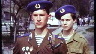 Выпускники киевской школа ВДВ 1987 в 98 дивизии ВДВ  217 полк  2 часть
