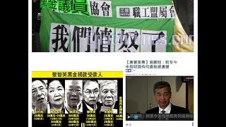 umbrella revolution 黎智英策劃佔中 施明德教路各界安排戲子