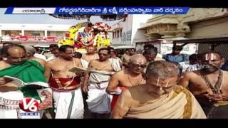 Adhyayanotsavam celebrations in Yadadri | 3rd Day | Yadagirigutta - Nalgonda - V6 News