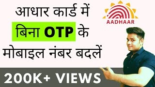 How to change mobile number in aadhar card without OTP | Adhar card change mobile number