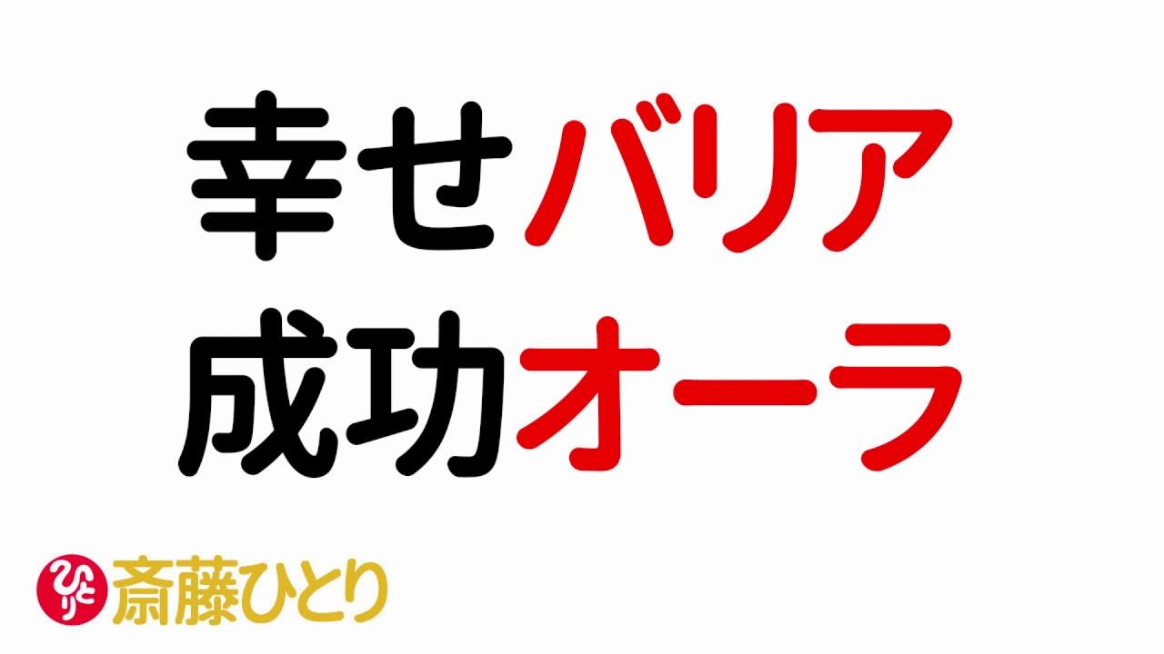 【斎藤一人 夜話】幸せバリア 成功オーラ - YouTube
