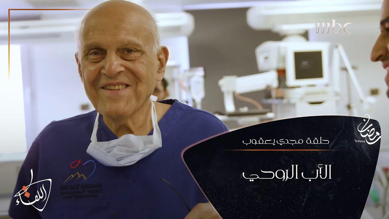 قصة الإرهابي الذي عالجه جراح القلب العالمي مجدي يعقوب