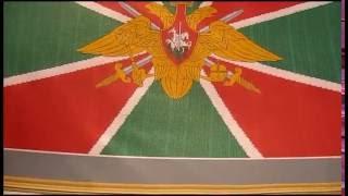 видео Флаг Пограничных войск РФ