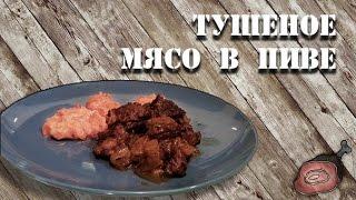 КАК ПРИГОТОВИТЬ МЯСО В ПИВЕ | Запеченное мясо с пивом и овощное пюре