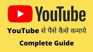 YouTube video देख कर पैसे कैसे कमाये !!! OMG!!!!?????