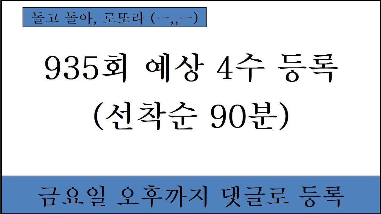 [로또분석] 935회 예상 4수 복기 및 등록 (댓글로 참여)