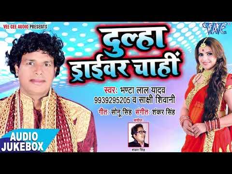 दूल्हा ड्राइवर चाही - Dulha Driver Chadhi - Bhanta Lal Yadav, Sakshi Siwani - Bhojpuri Hit Song 2018