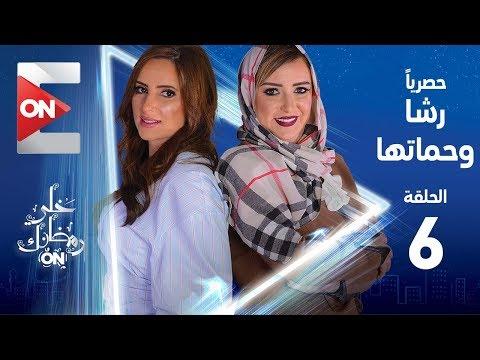 رشا وحماتها - رولين وعبير - الحلقة 6 السادسة    Rasha w 7amatha - Episode 6