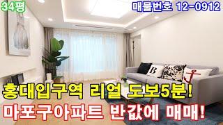 마포신축빌라분양 34평 홍대입구역세권+아파트형 드레스룸…