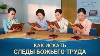 Христианское кино «От престола течет вода жизни» Как искать следы Божьего труда (Видеоклип 1/9)