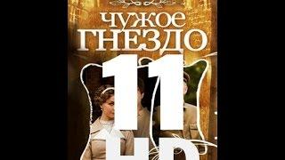 Чужое гнездо (11 серия из 60) HD качество (1080i) Русский сериал