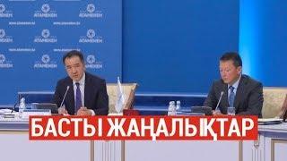 Басты жаңалықтар. 09.09.2019 күнгі шығарылым / Новости Казахстана
