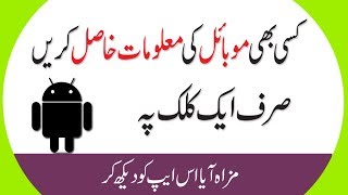 Super App For Android | M.r Phone Never Miss In Urdu/Hindi