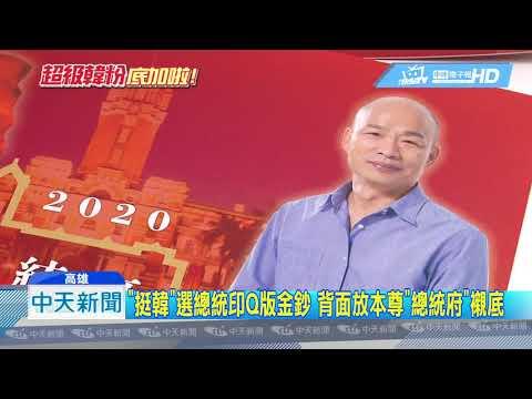 20190320中天新聞 挺韓國瑜選總統「印金鈔」 3百份搶光再印5千份