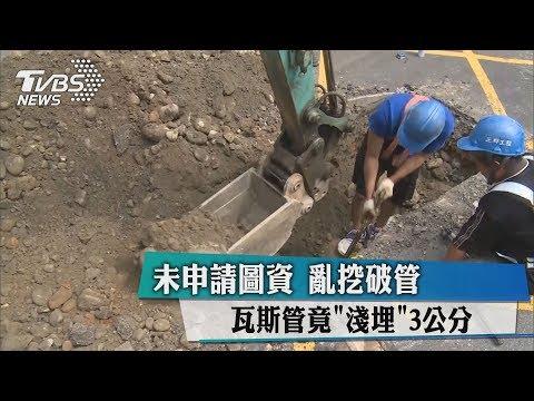 未申請圖資 亂挖破管 瓦斯管竟「淺埋」3公分