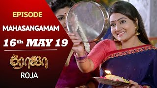 ROJA Serial | Mahasangamam Episode | 16th May 2019 | SunTV Serial | Saregama TVShows
