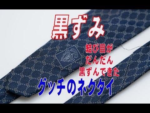 グッチのネクタイの結び目の黒ずみの染み抜き事例