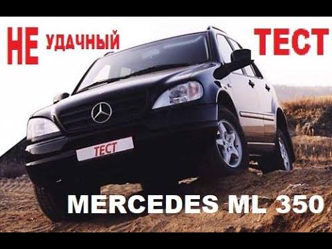 НЕудачный Тест Mercedes ML 350