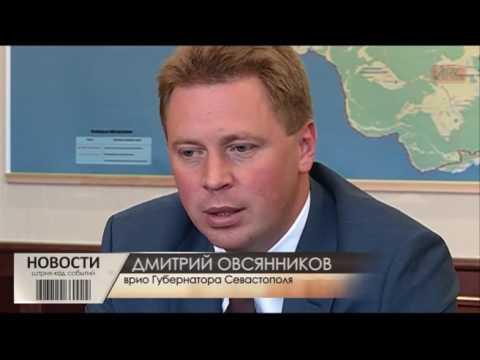 Дмитрий Овсянников рассказал о дальнейшей судьбе правительства Севастополя