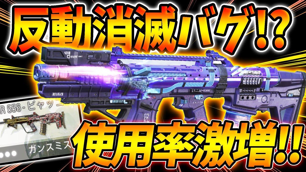 【CODモバイル】ARの撃ち合い性能を誇る、新武器『AGR-556』の''完全無反動カスタム''で弱点を無くすのが強い!?〈KAMEさん〉