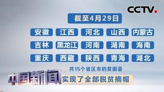 [中国新闻] 中国累计15省区市贫困县全部脱贫摘帽 | CCTV中文国际