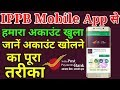 IPPB Account Opening Process Hindi | India Post Payments Bank Mobile App Details | Digital Saving