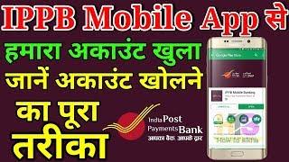 IPPB Account Opening Process Hindi   India Post Payments Bank Mobile App Details   Digital Saving