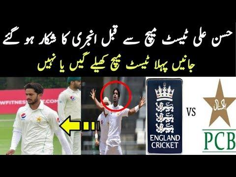 Hassan Ali Injured Before Pakistan Vs England 1st Test Match On 24 May 2018 || Pak Vs Eng Test Match