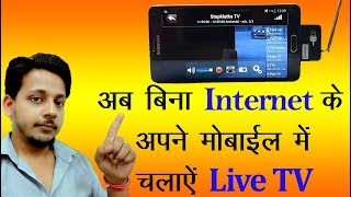 Play Live TV without Internet in Mobile Phones || in hindi || by TECHNO VIKASH