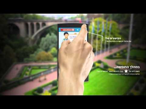 12vacation Android - אפליקציה חינמית לתכנון והזמנת חופשות