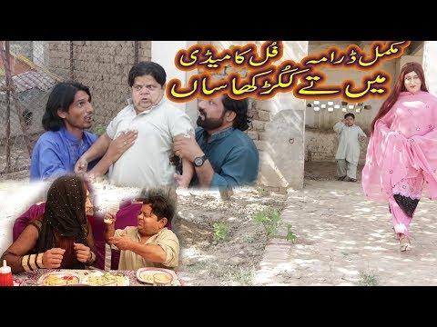Main Te Kukkar khasaan - New Pothwari Drama 2019 with Shahzada Ghaffar funny clips