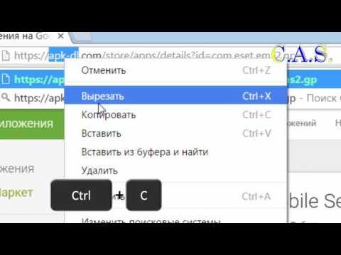 Вопрос: Как скачать APK файл приложения из Play Маркета?