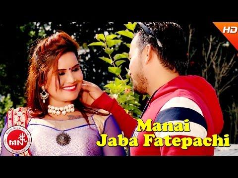 New Nepali Song | Manai Jaba Fatepachi - Manoj Raj | Ft.Dipesh Raj/Asmita Basnet & Ramesh Sodari