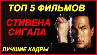 Топ 5 фильмов Стивена Сигала. Steven Seagal (САМЫЕ ЛУЧШИЕ КАДРЫ)
