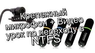 АПЗОР micro + Видео урок по форматированию флешки в NTFS