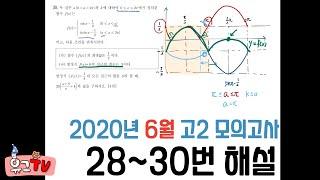 연대 졸업생 풀이 | 2020년 6월 고2 모의고사 2…