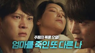 [Shock Ending] Joo-won, a fever of anger at the prophecy that has become reality!
