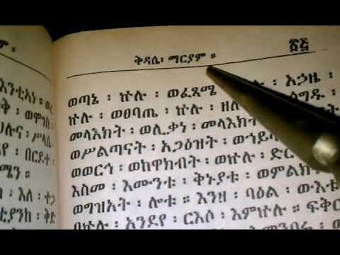 MEZMURE DAWIT IN AMHARIC EPUB DOWNLOAD