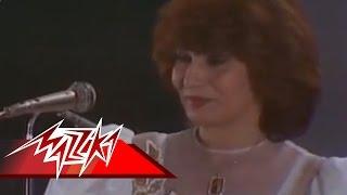 Yama El Amar Al Bab Live - Fayza Ahmed ياما القمر عالباب تسجيل حفلة - فايزة أحمد