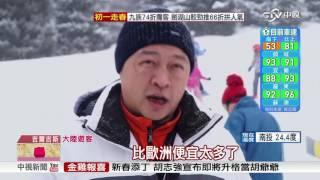 新興滑雪勝地 吉爾吉斯高貴不貴│中視新聞 20170128