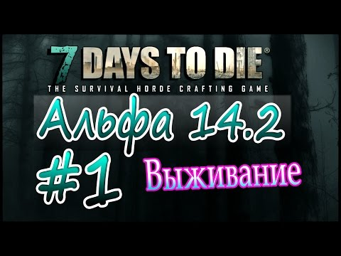 7 Days to die Альфа 14.2 Выживание на русском (часть 1) Новое начало