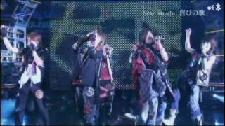 KAT-TUN - 喜びの歌