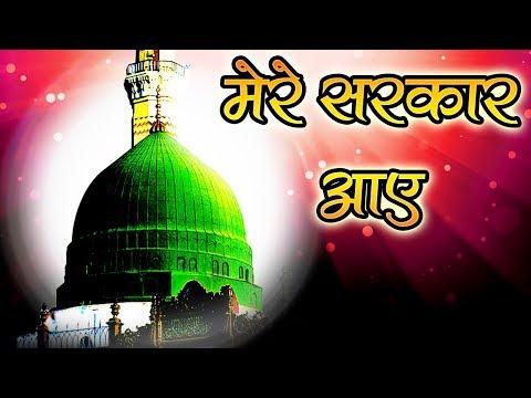 मेरे सरकार आये  | Eid Milad Un Nabi Naat 2019 | MERE SARKAR AAYE | मेरे सरकार आ गये