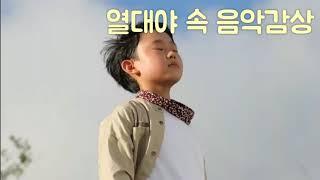 열대야 속 오연준 음악감상 6번째 - 고향의 봄