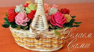 Розы Из Бисера! Смотрим, Учимся, Делаем!(Делаем сами корзину с цветами из бисера! Розочки из бисера очень красиво смотрятся в корзине! Розы сделаны..., 2016-08-31T07:16:54.000Z)