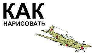 Самолет рисунок карандашом. Как нарисовать самолет(Как нарисовать танк поэтапно карандашом для начинающих за короткий промежуток времени. http://youtu.be/ROMaWDj0UL8..., 2015-06-17T07:41:28.000Z)