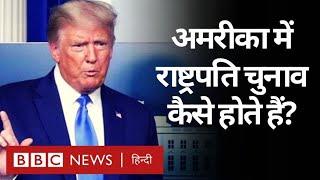 USA Elections: America में Presidential Election कैसे होता है? (BBC Hindi)