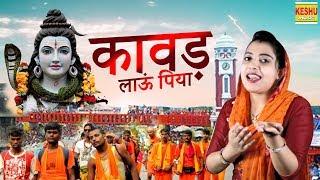 संध्या चौधरी सुपरहिट सॉन्ग ~ कावड़ लाऊं पिया | Latest Bhole Baba Song 2019 | Sandhya | Keshu Music