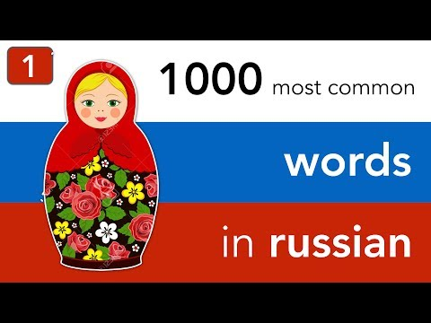 Russian vocabulary - lesson 1: 1000 most common words in Russian