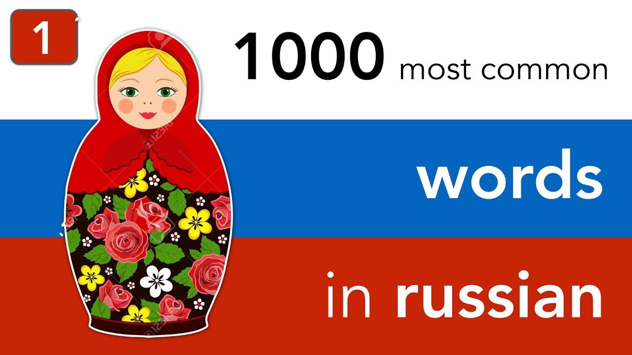 Russian vocabulary lesson 1 1000 most mon words in Russian